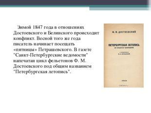 Зимой 1847 года в отношениях Достоевского и Белинского происходит конфликт. В