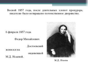 Весной 1857 года, после длительных хлопот прокурора, писателю было возвращен