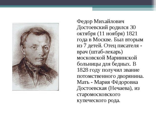 Федор Михайлович Достоевский родился 30 октября (11 ноября) 1821 года в Моск...