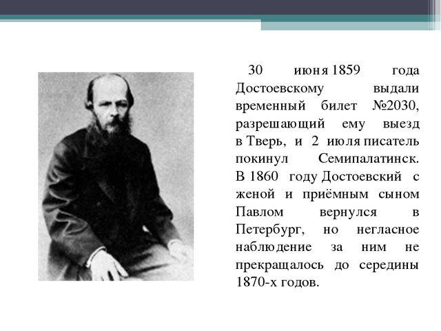 30 июня1859 года Достоевскому выдали временный билет №2030, разрешающий ему...