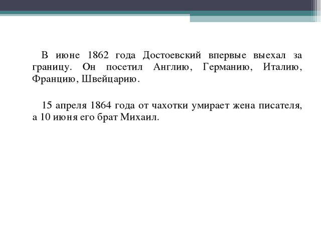 В июне 1862 года Достоевский впервые выехал за границу. Он посетил Англию, Ге...