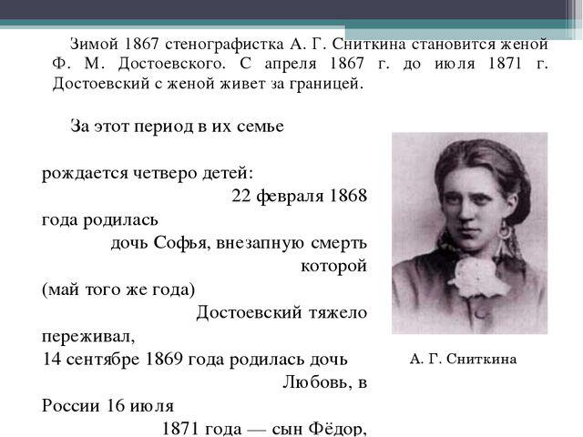 Зимой 1867 стенографистка А. Г. Сниткина становится женой Ф. М. Достоевского....