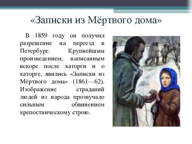 «Записки из Мёртвого дома» В 1859 году он получил разрешение на переезд в Пе...