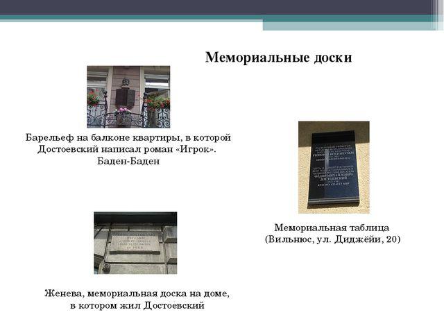 Барельеф на балконе квартиры, в которой Достоевский написалроман «Игрок». Б...