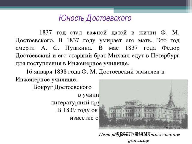 1837 год стал важной датой в жизни Ф. М. Достоевского. В 1837 году умирает е...