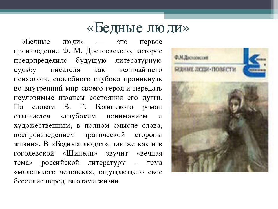 «Бедные люди» «Бедные люди» — это первое произведение Ф. М. Достоевского, кот...