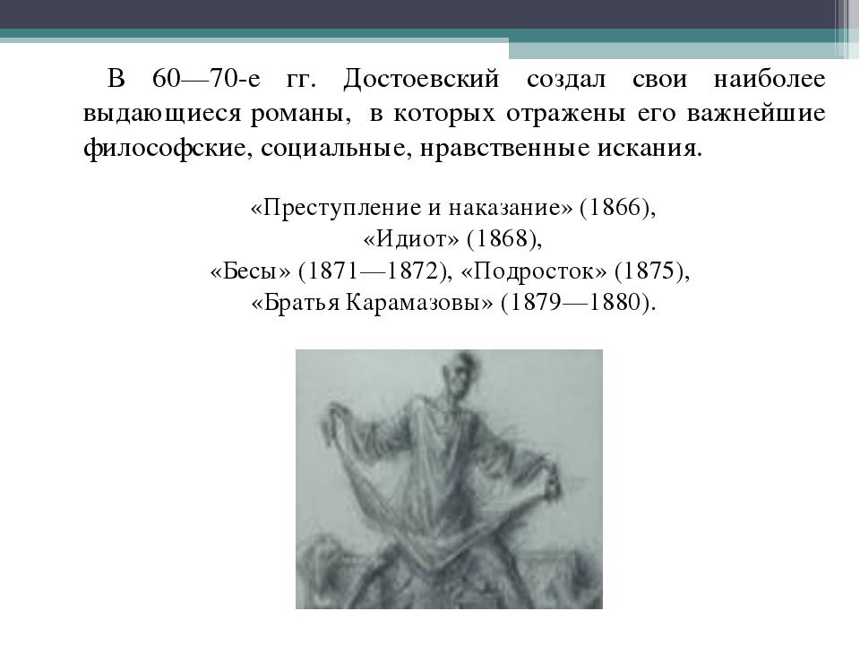 «Преступление и наказание» (1866), «Идиот» (1868), «Бесы» (1871—1872), «Подро...
