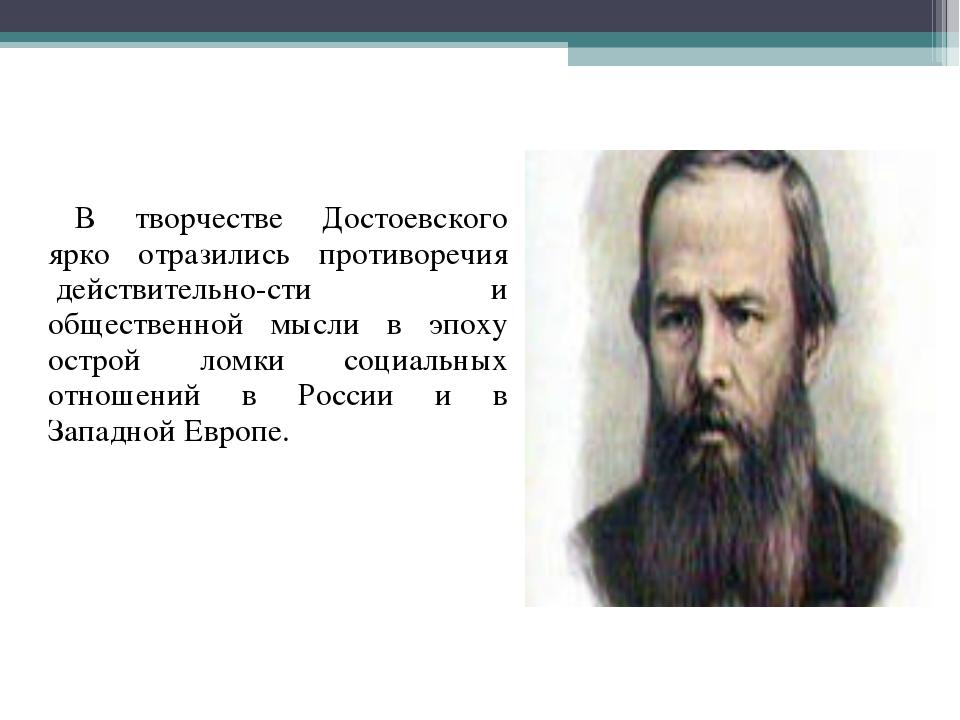 В творчестве Достоевского ярко отразились противоречия действительно-сти и о...