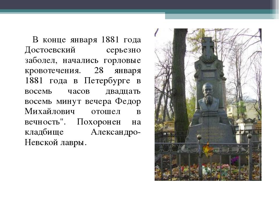 В конце января 1881 года Достоевский серьезно заболел, начались горловые кров...