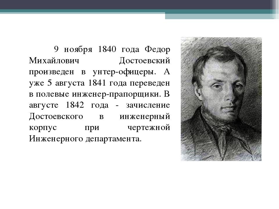 9 ноября 1840 года Федор Михайлович Достоевский произведен в унтер-офицеры....