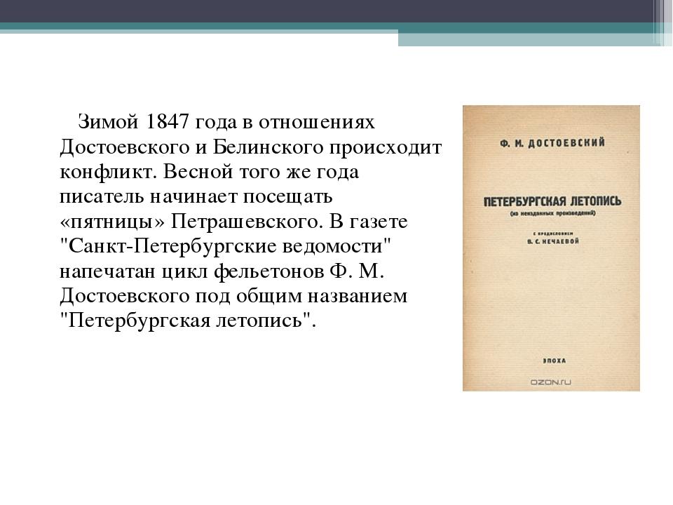Зимой 1847 года в отношениях Достоевского и Белинского происходит конфликт. В...