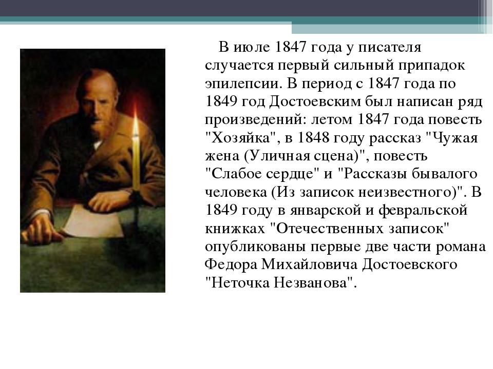 В июле 1847 года у писателя случается первый сильный припадок эпилепсии. В пе...
