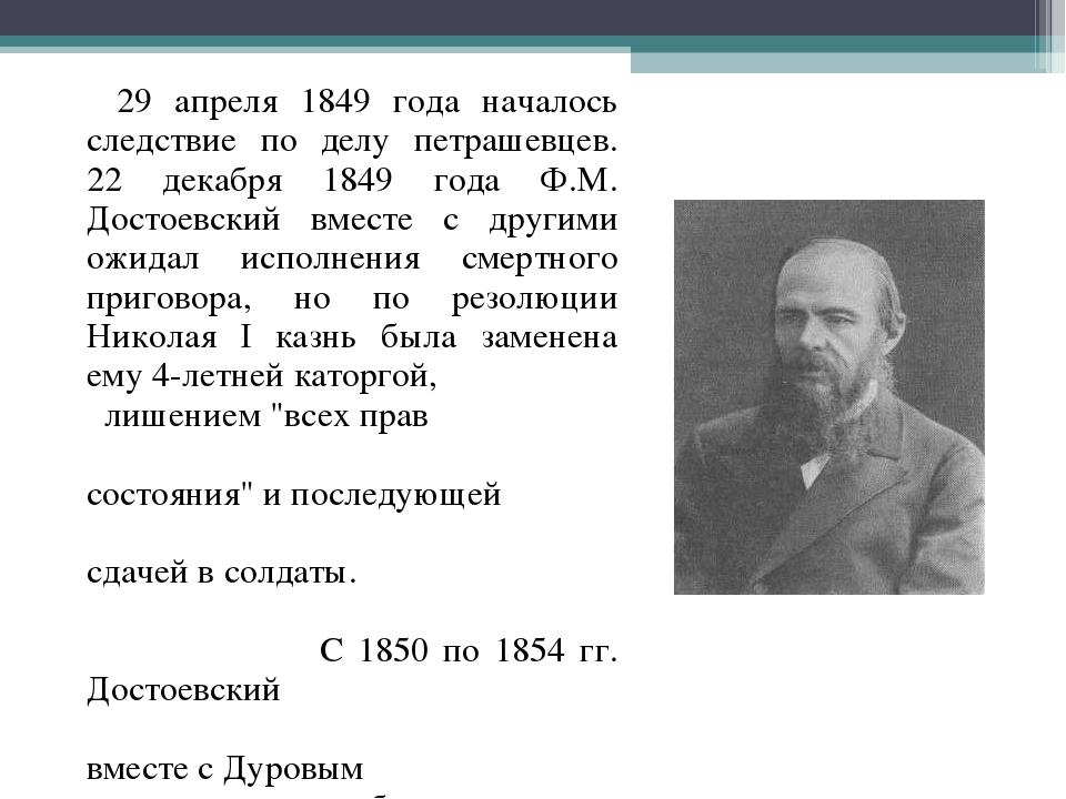 29 апреля 1849 года началось следствие по делу петрашевцев. 22 декабря 1849 г...