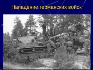 Нападение германских войск