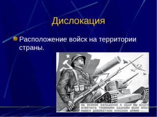 Дислокация Расположение войск на территории страны.