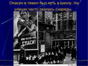 Опасен и тяжел был путь в школу. На улицах часто рвались снаряды.