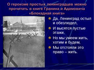 Да, Ленинград остыл и обезлюдел, И высятся пустые этажи, Но мы умеем жить, хо