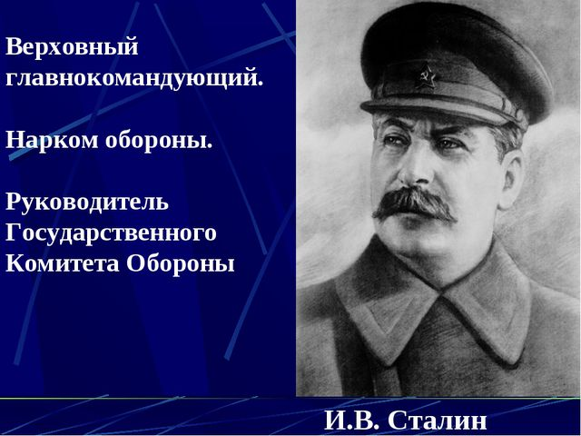 И.B. Сталин Верховный главнокомандующий. Нарком обороны. Руководитель Государ...