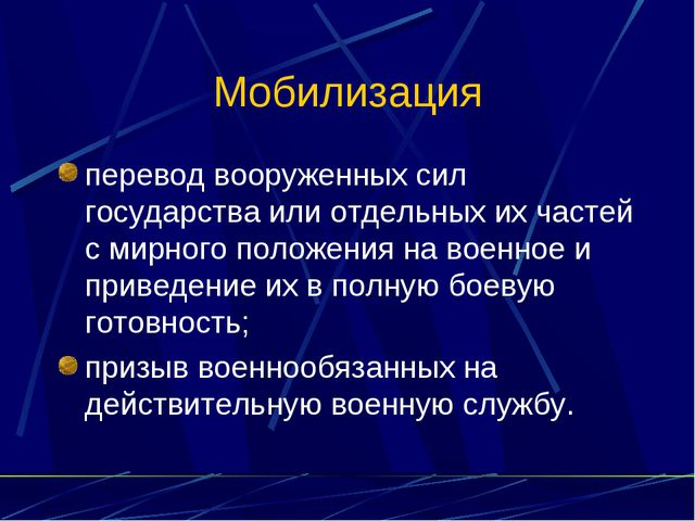 Мобилизация перевод вооруженных сил государства или отдельных их частей с мир...