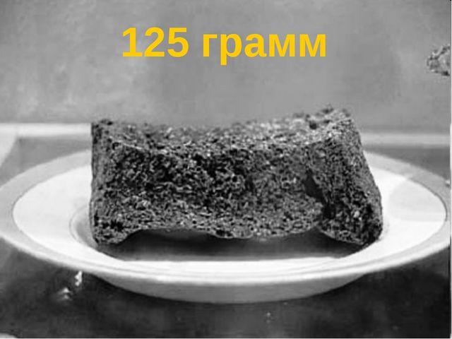 125 грамм