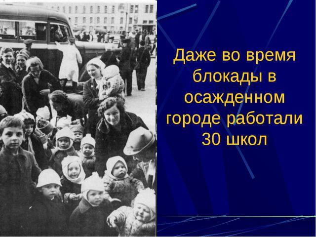 Даже во время блокады в осажденном городе работали 30 школ