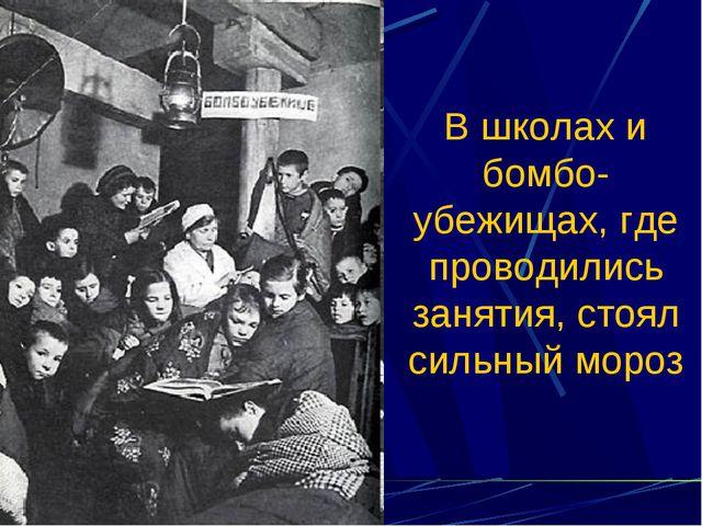 В школах и бомбо-убежищах, где проводились занятия, стоял сильный мороз