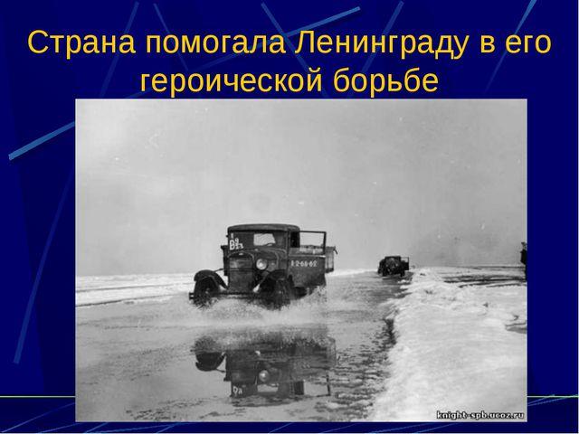 Страна помогала Ленинграду в его героической борьбе
