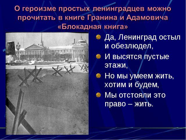 Да, Ленинград остыл и обезлюдел, И высятся пустые этажи, Но мы умеем жить, хо...