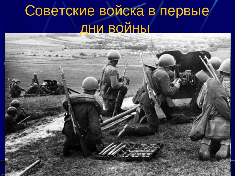 Советские войска в первые дни войны