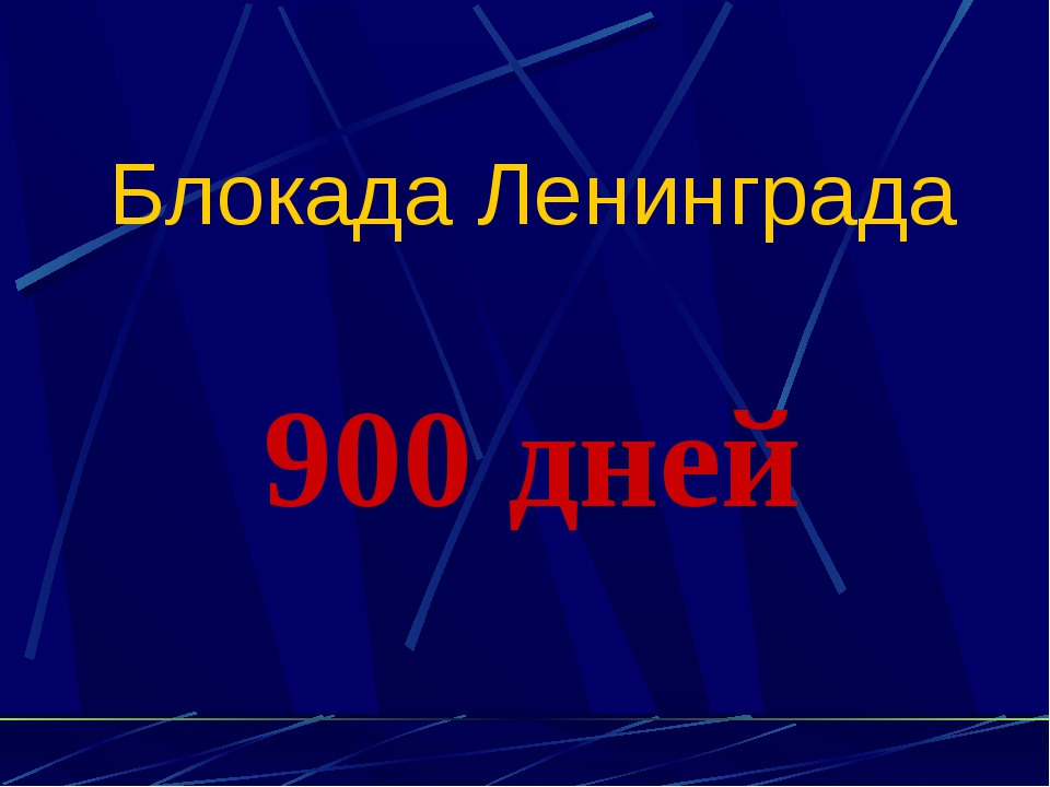Блокада Ленинграда 900 дней