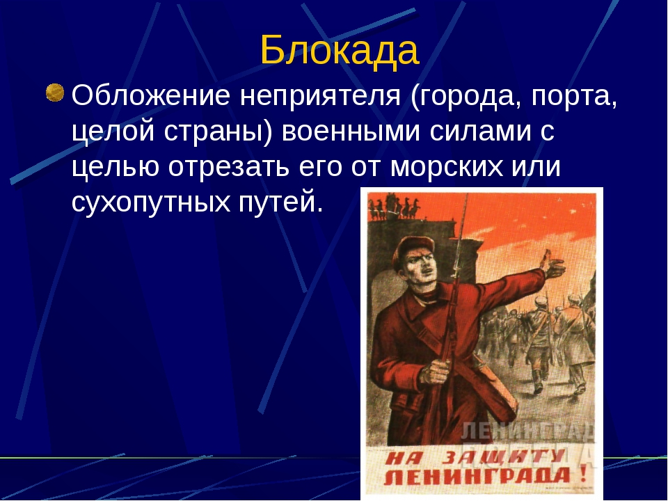 Блокада Обложение неприятеля (города, порта, целой страны) военными силами с...