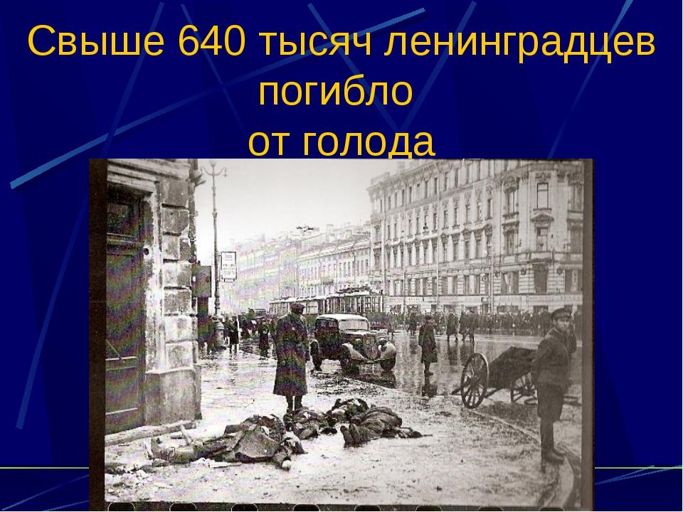 Свыше 640 тысяч ленинградцев погибло от голода