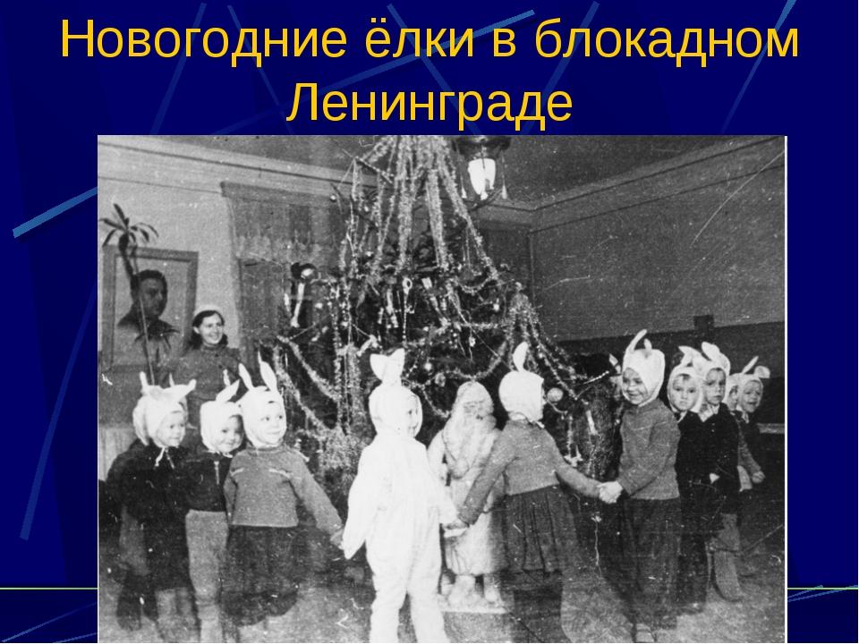 Новогодние ёлки в блокадном Ленинграде