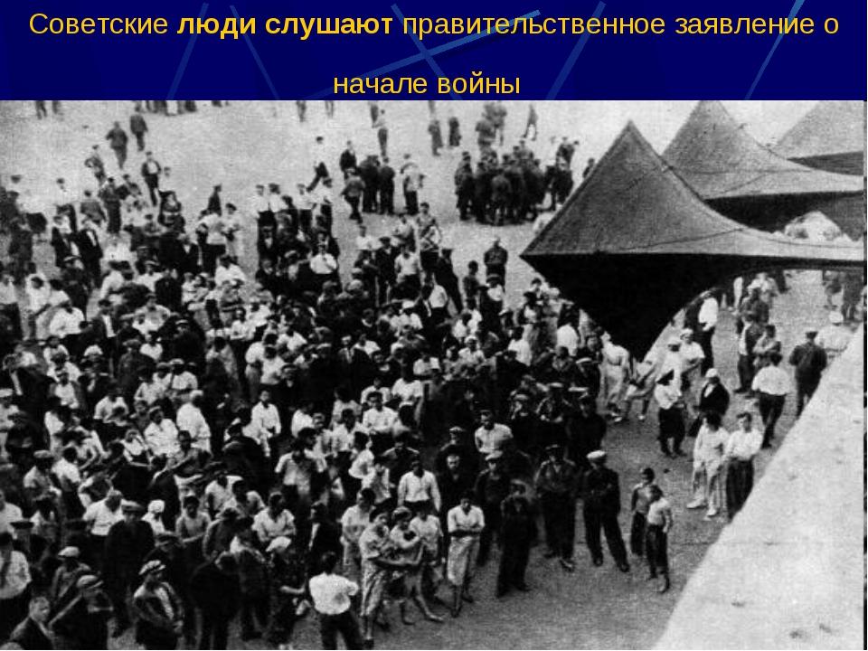 Советские люди слушают правительственное заявление о начале войны