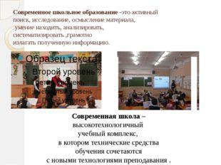 Современное школьное образование -это активный поиск, исследование, осмыслени