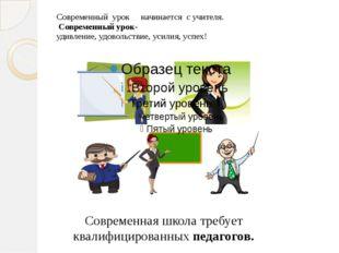 Современный урок начинается с учителя. Современный урок- удивление, удо