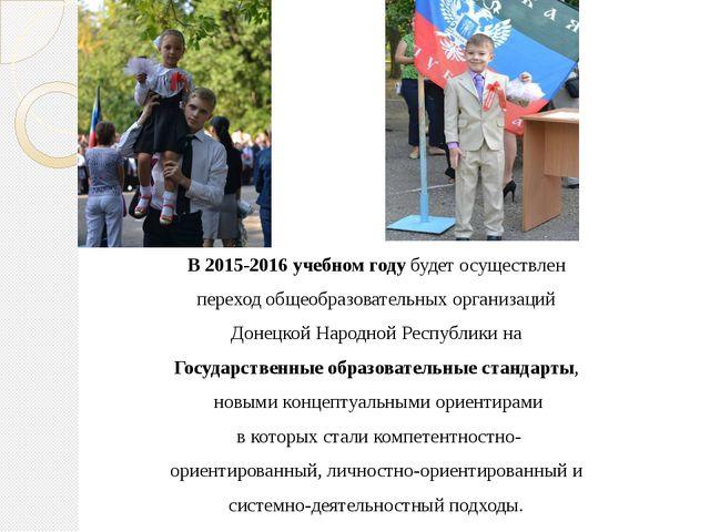 В 2015-2016 учебном году будет осуществлен переход общеобразовательных орган...