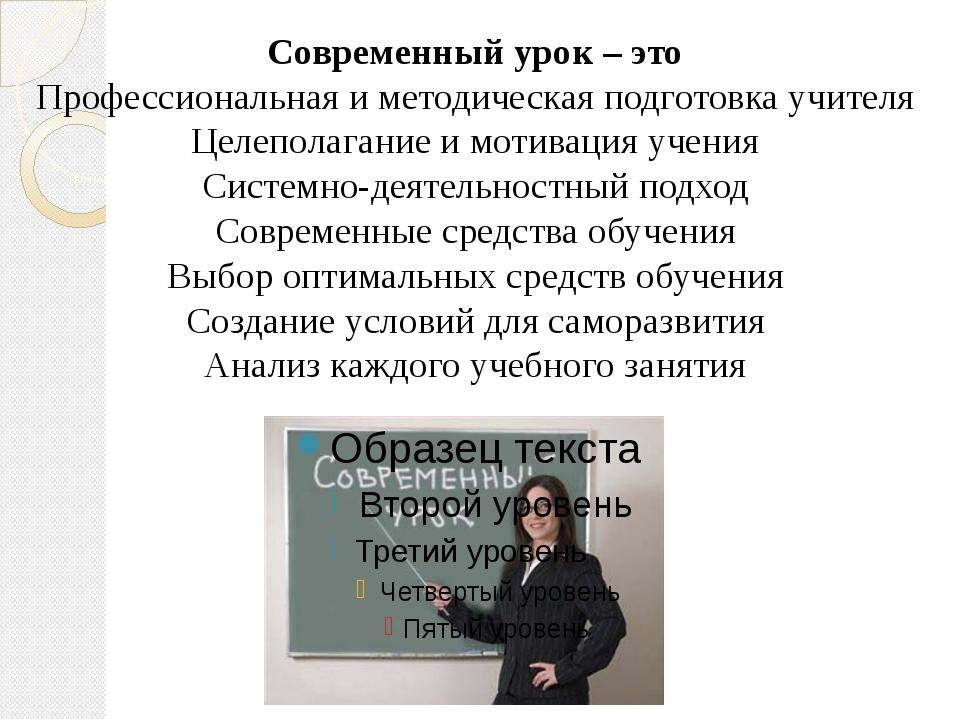 Современный урок – это Профессиональная и методическая подготовка учителя Ц...