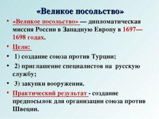 «Великое посольство» «Великое посольство» — дипломатическая миссия России в
