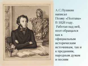 А.С.Пушкин написал Поэму «Полтава» В 1828 году. Работая над ней, поэт обращал