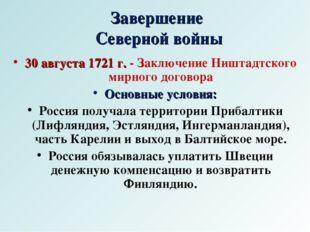 Завершение Северной войны 30 августа 1721 г. - Заключение Ништадтского мирног