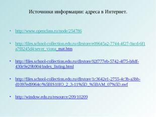 Источники информации: адреса в Интернет. http://www.openclass.ru/node/254786