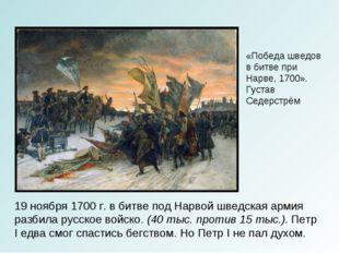 19 ноября 1700 г. в битве под Нарвой шведская армия разбила русское войско. (
