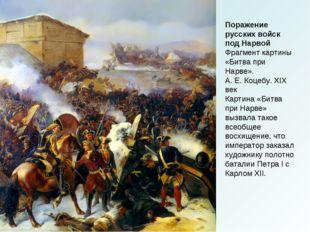 Поражение русских войск под Нарвой Фрагмент картины «Битва при Нарве». А.Е.