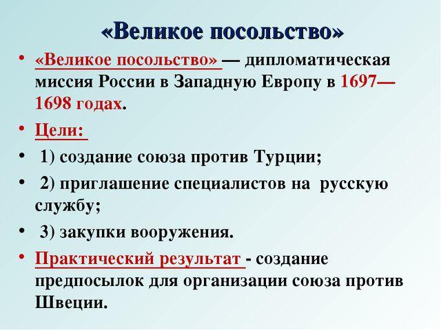 «Великое посольство» «Великое посольство» — дипломатическая миссия России в...