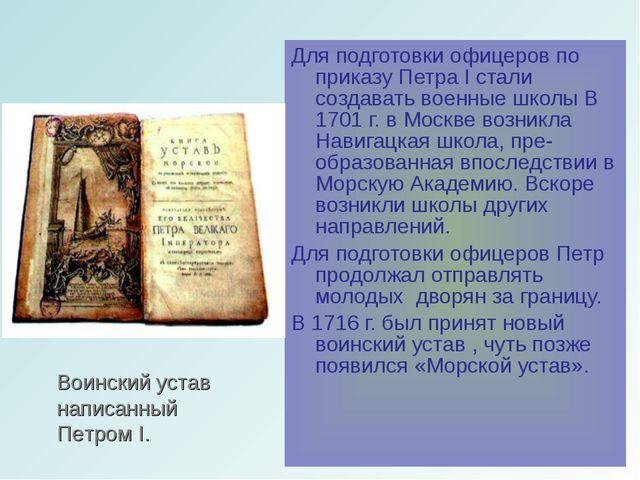 Для подготовки офицеров по приказу Петра I стали создавать военные школы В 17...