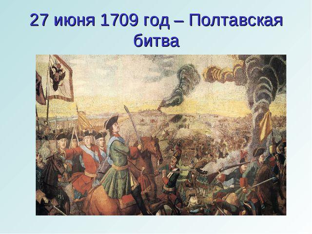 27 июня 1709 год – Полтавская битва