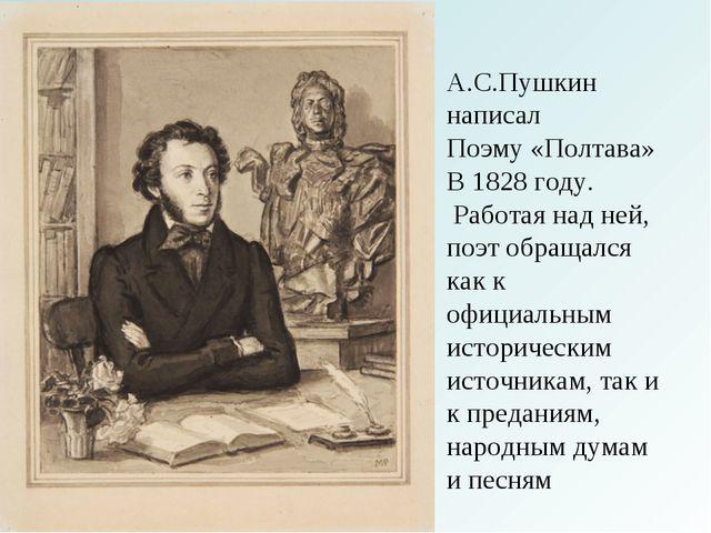А.С.Пушкин написал Поэму «Полтава» В 1828 году. Работая над ней, поэт обращал...
