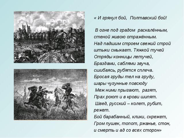 « И грянул бой, Полтавский бой! В огне под градом раскалённым, стеной живою о...