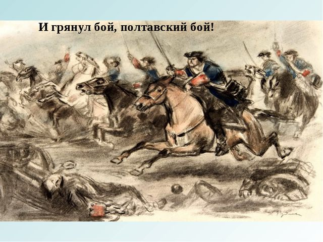 И грянул бой, полтавский бой!